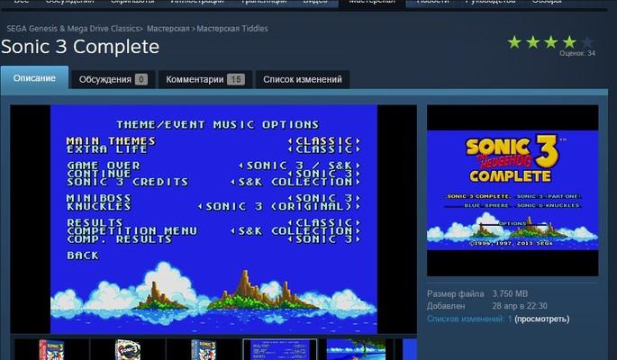 Steam Workshop - Sonic 3 Complete