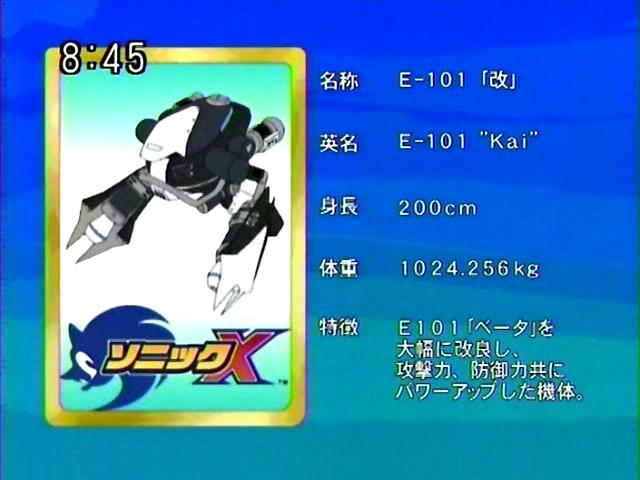 "E-101 ""Kai"" - Sonic X Profiles - Галерея - Sonic SCANF"