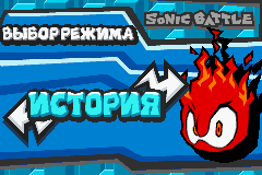 Sonic_Battle_(RUS)_04.png