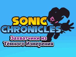 Sonic Chronicles: Захватчики из тёмного измерения